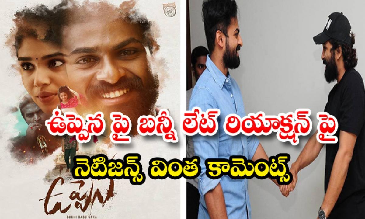 Allu Arjun Comments On Uppena Movie And Team-TeluguStop.com
