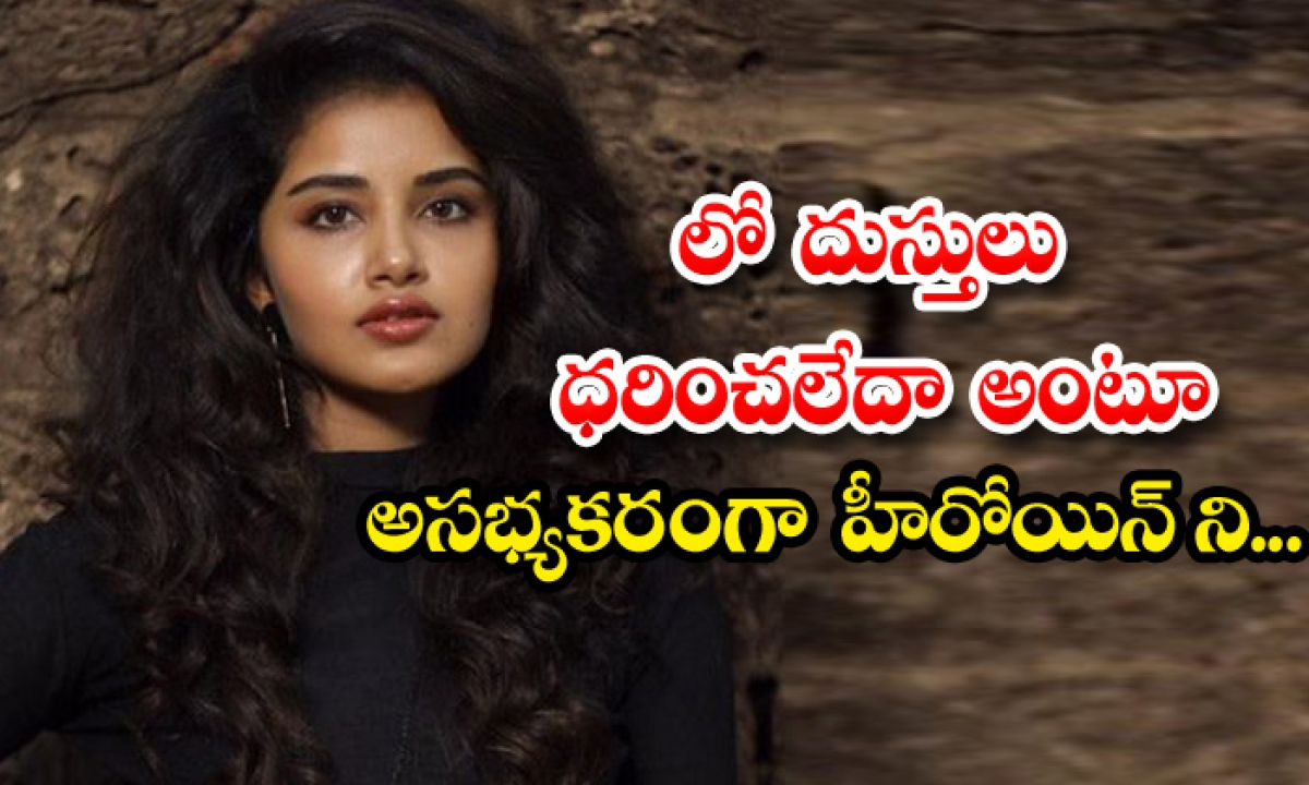 Telugu Actress Anupama Parameswaran Bad Trolls In Social Media-లో దుస్తులు ధరించలేదా అంటూ అసభ్యకరంగా హీరోయిన్ ని…-Latest News - Telugu-Telugu Tollywood Photo Image-TeluguStop.com
