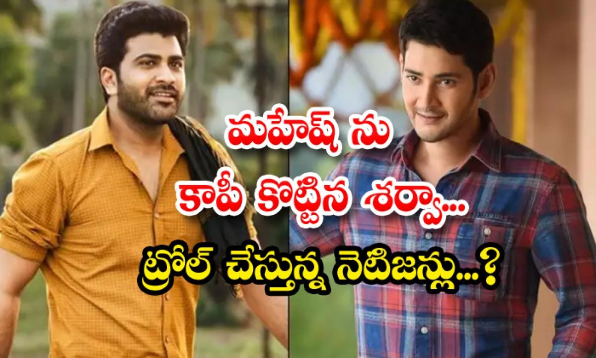Sharwanand Copied Mahesh Babu Style In Mahasamudram Movie Poster-TeluguStop.com