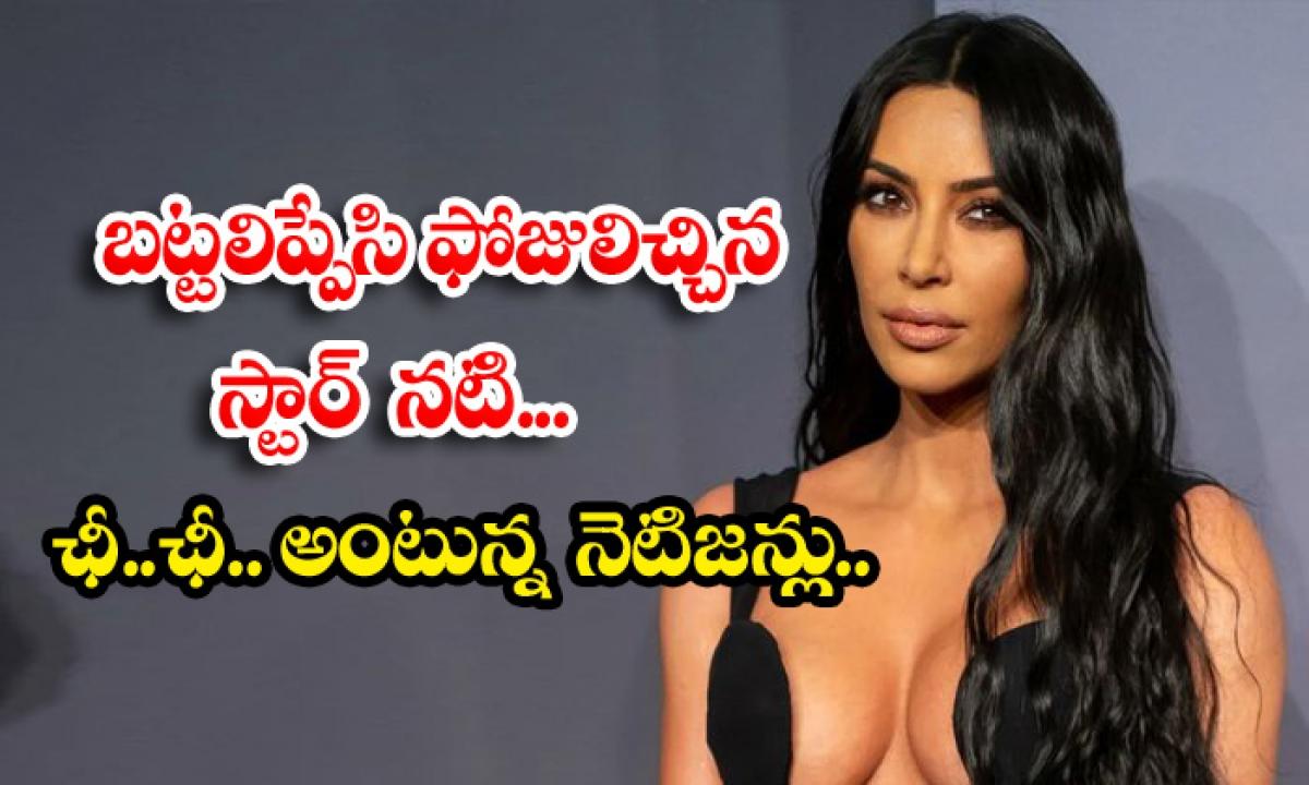 Kim Kardashian Bold Show With Top Less-బట్టలిప్పేసి ఫోజులిచ్చిన స్టార్ నటి… ఛీ.. ఛీ అంటున్న నెటిజన్లు….-Latest News - Telugu-Telugu Tollywood Photo Image-TeluguStop.com