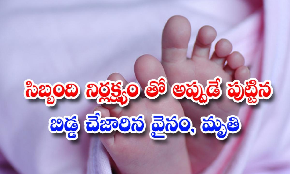 Newborn Slips From Nurses Hand And Dies-దారుణం: సిబ్బంది నిర్లక్ష్యం తో అప్పుడే పుట్టిన బిడ్డ చేజారిన వైనం,మృతి-Breaking/Featured News Slide-Telugu Tollywood Photo Image-TeluguStop.com