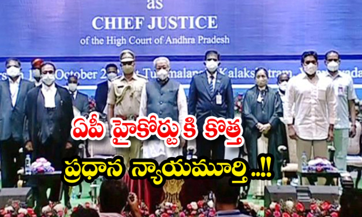 New Chief Justice Of Ap High Court-ఏపీ హైకోర్టుకి కొత్త ప్రధాన న్యాయమూర్తి..-Political-Telugu Tollywood Photo Image-TeluguStop.com