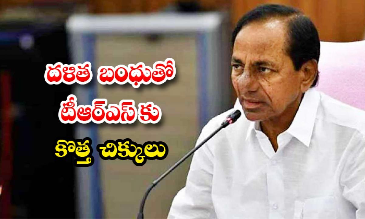 New Implications For Trs With Dalit-దళిత బంధుతో టీఆర్ఎస్ కు కొత్త చిక్కులు-Latest News - Telugu-Telugu Tollywood Photo Image-TeluguStop.com