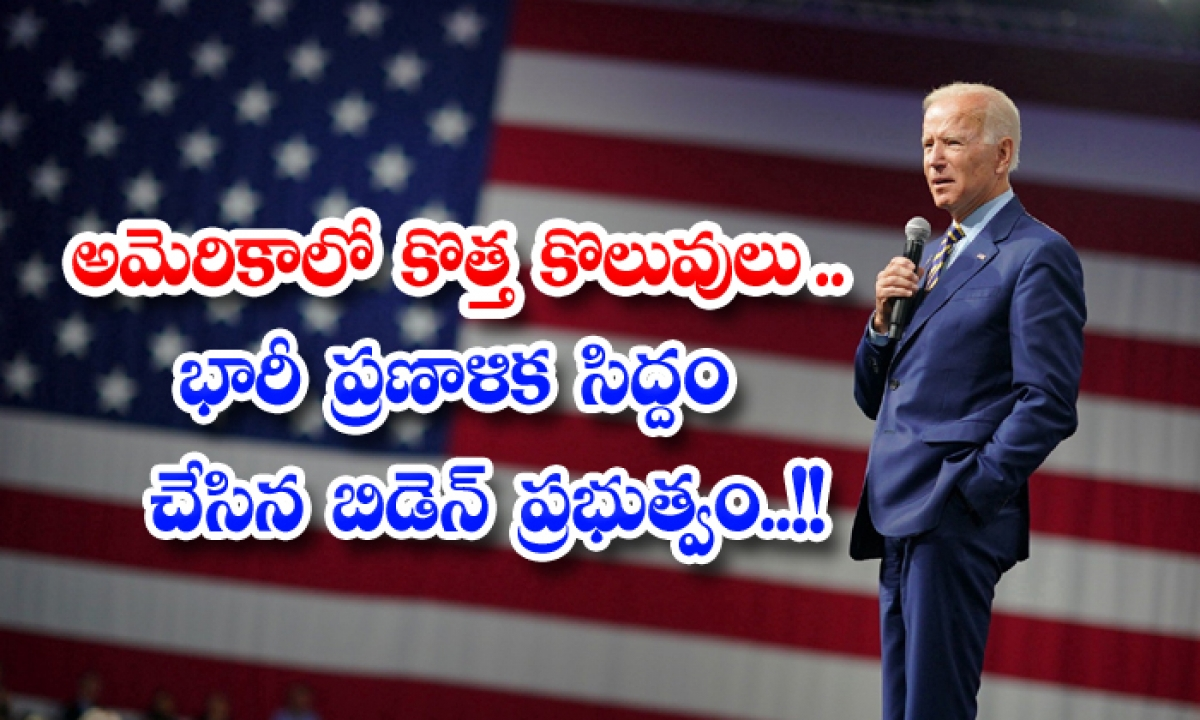New Scales In America Biden Government Has Prepared A Huge Plan-అమెరికాలో కొత్త కొలువులు…భారీ ప్రణాళిక సిద్దం చేసిన బిడెన్ ప్రభుత్వం..-Latest News - Telugu-Telugu Tollywood Photo Image-TeluguStop.com