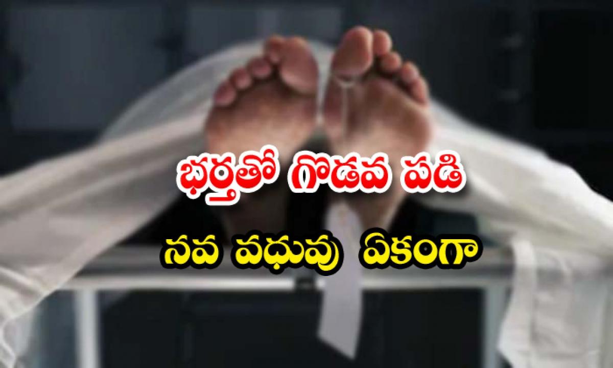 Newly Married Bride Commits Suicide In Hyderabad-భర్త తో గొడవ పడి నవ వధువు ఏకంగా…-Latest News - Telugu-Telugu Tollywood Photo Image-TeluguStop.com