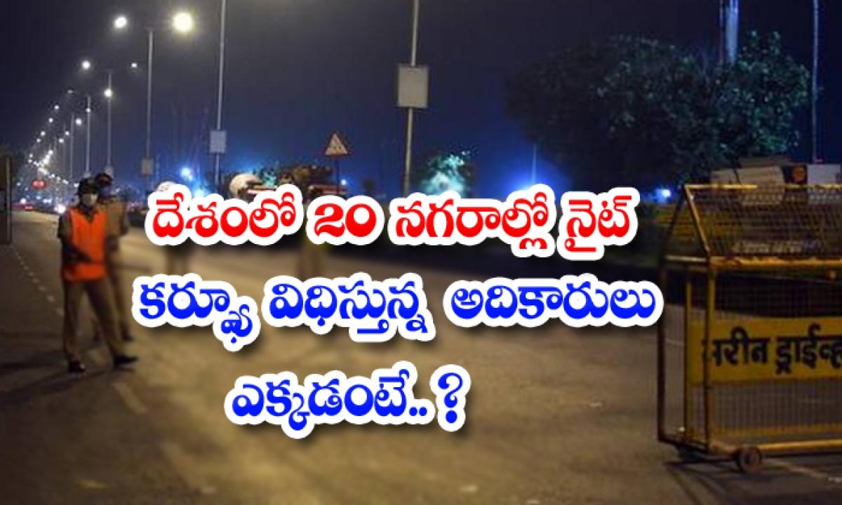 Night Curfew Enforced In 20 Cities In The State Of Gujarat-TeluguStop.com