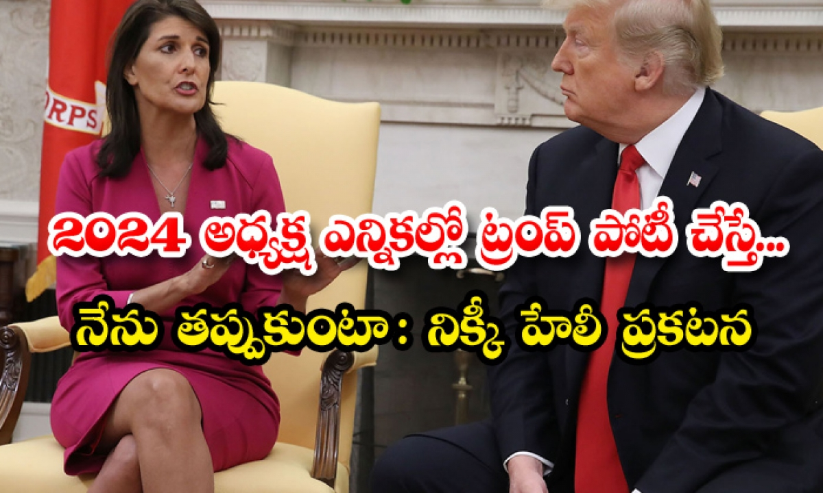 Nikki Haley Says Wont Run For President In 2024 If Trump Does-TeluguStop.com
