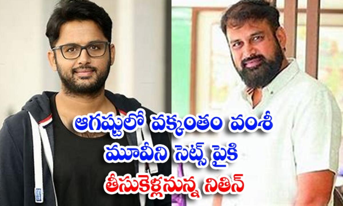 Nithin And Vakkantham Vamsi Movie Going On Sets In August-ఆగష్టులో వక్కంతం వంశీ మూవీని సెట్స్ పైకి తీసుకెళ్లనున్న నితిన్-Latest News - Telugu-Telugu Tollywood Photo Image-TeluguStop.com