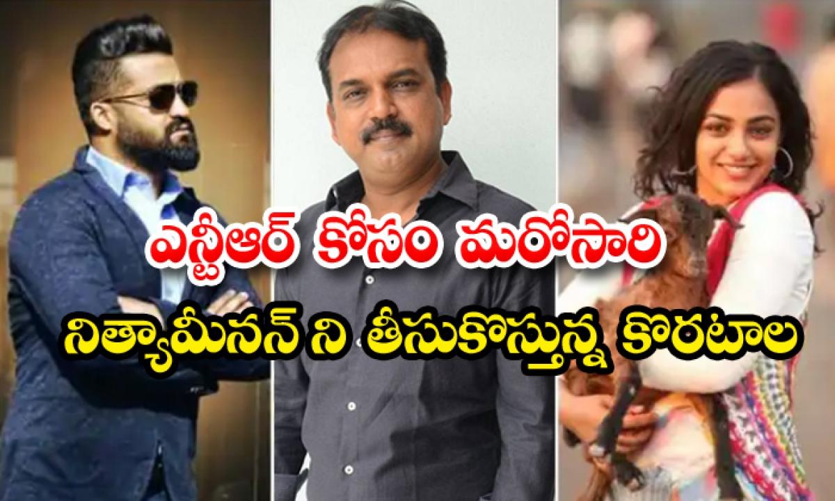Nithya Menon For Ntr Next Movie-ఎన్టీఆర్ కోసం మరోసారి నిత్యా మీనన్ ని తీసుకొస్తున్న కొరటాల-Latest News - Telugu-Telugu Tollywood Photo Image-TeluguStop.com