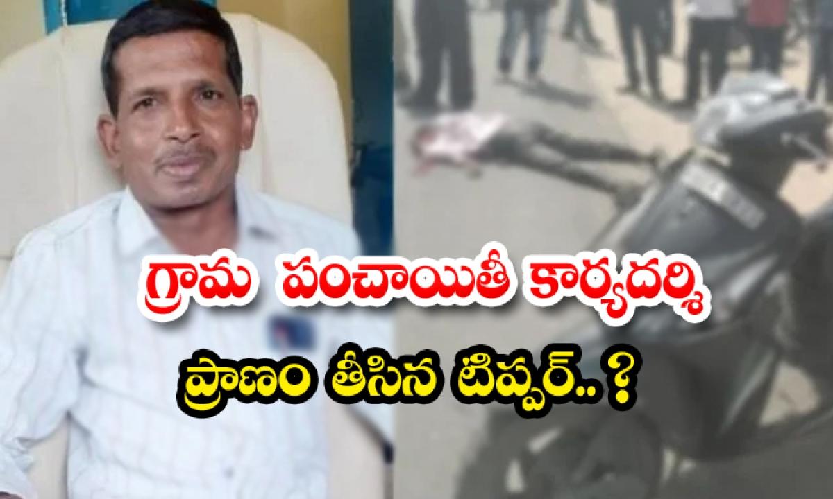 Tipper Killed By Gram Panchayat Secretary-గ్రామ పంచాయతీ కార్యదర్శి ప్రాణం తీసిన టిప్పర్.. -Breaking/Featured News Slide-Telugu Tollywood Photo Image-TeluguStop.com