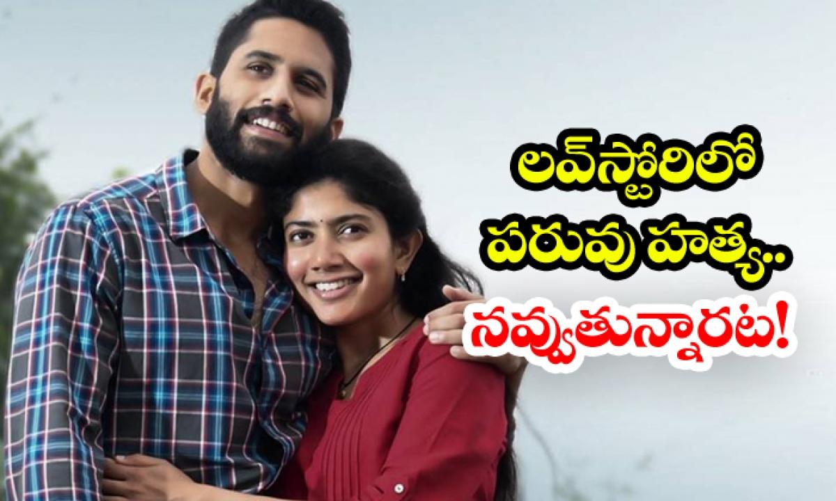 No Link Of Miryalaguda Honor Killing In Love Story-లవ్ స్టోరిలో పరువుహత్య.. నవ్వుతున్నారట-Breaking/Featured News Slide-Telugu Tollywood Photo Image-TeluguStop.com