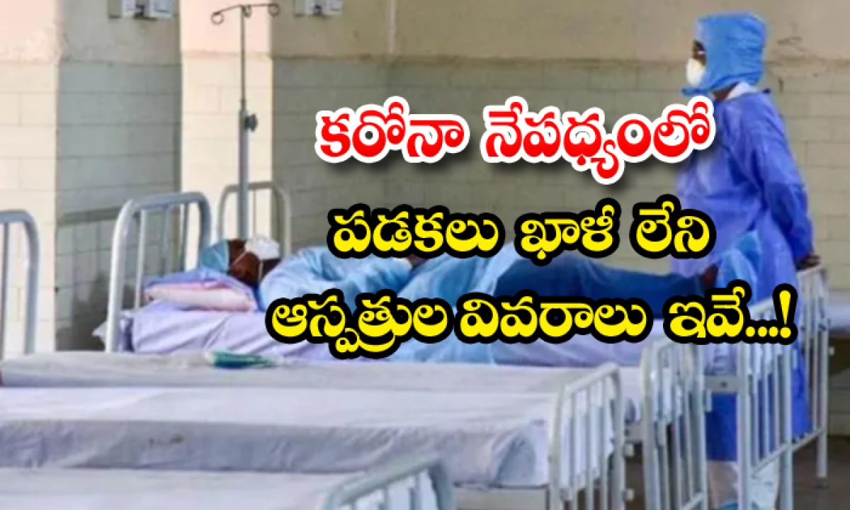 These Are The Hospitals In The City That Do Not Have Beds For Corona-TeluguStop.com