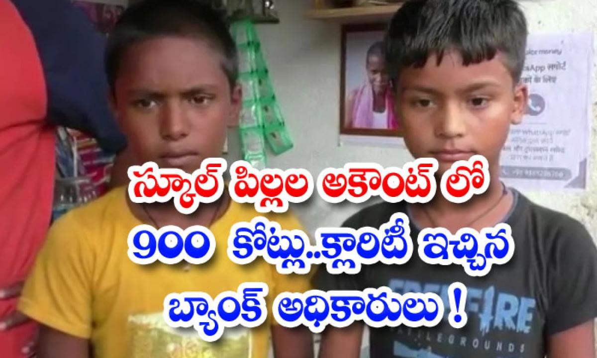 No Money Transferred Dm After 2 Bihar Boys Bank Statements Show Cr In Accounts-స్కూల్ పిల్లల అకౌంట్ లో 900 కోట్లు.. క్లారిటీ ఇచ్చిన బ్యాంక్ అధికారులు-General-Telugu-Telugu Tollywood Photo Image-TeluguStop.com