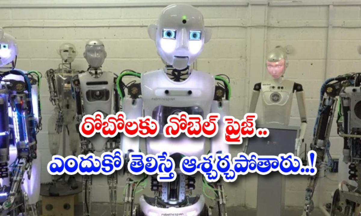 Nobel Prize For Robots Wonder If You Know Why-రోబోలకు నోబెల్ ప్రైజ్.. ఎందుకో తెలిస్తే ఆశ్చర్యపోతారు..-General-Telugu-Telugu Tollywood Photo Image-TeluguStop.com