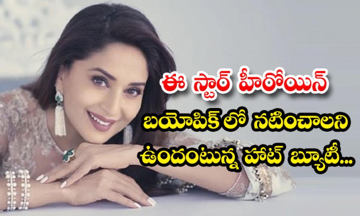Nora Fatehi React About Madhuri Dixit Biopic-ఈ స్టార్ హీరోయిన్ బయోపిక్ లో నటించాలని ఉందంటున్న హాట్ బ్యూటీ…-Latest News - Telugu-Telugu Tollywood Photo Image-TeluguStop.com