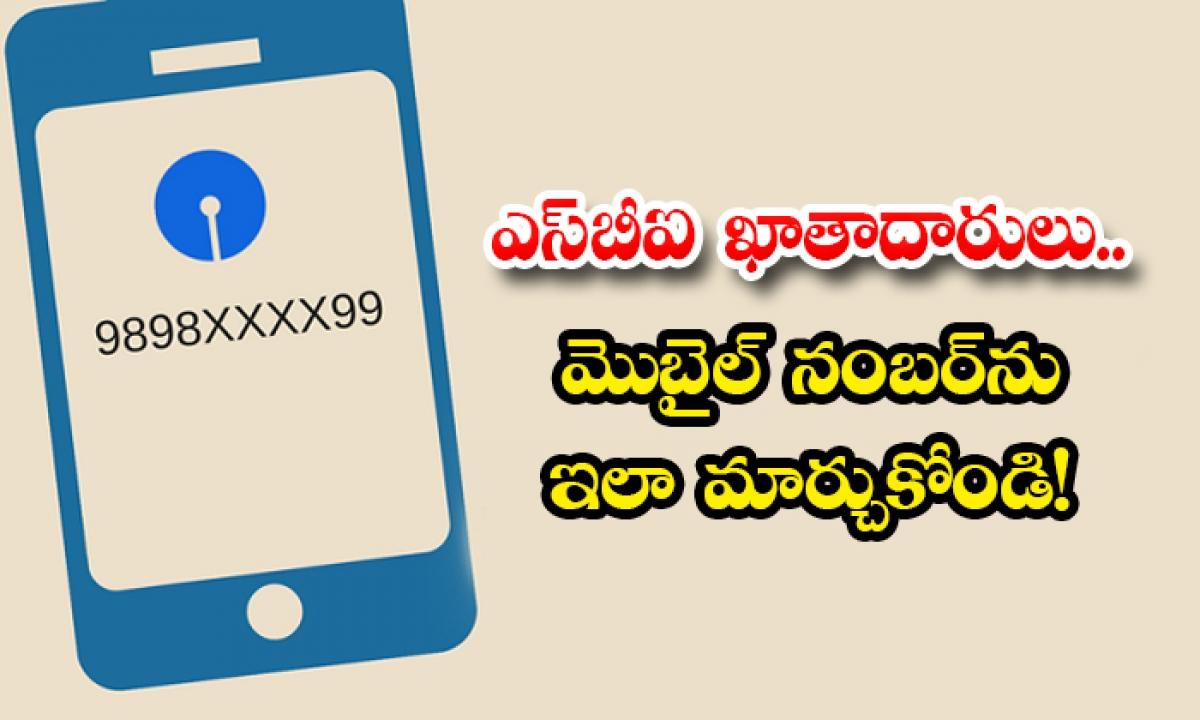 Now We Can Change Mobile Number At Home-ఎస్బీఐ ఖాతాదారులు.. మొబైల్ నంబర్ను ఇలా మార్చుకోండి-General-Telugu-Telugu Tollywood Photo Image-TeluguStop.com