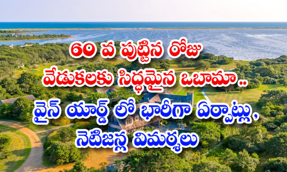 Obama Plans Big 60th Birthday Party In Marthas Vineyard As Threats Of Delta Variant Continue-60వ పుట్టినరోజు వేడుకలకు సిద్ధమైన ఒబామా.. వైన్ యార్డ్లో భారీగా ఏర్పాట్లు, నెటిజన్ల విమర్శలు-Latest News - Telugu-Telugu Tollywood Photo Image-TeluguStop.com