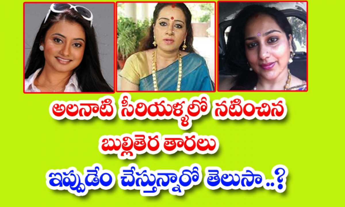 Old Telugu Serial Actresses Then And Now-TeluguStop.com