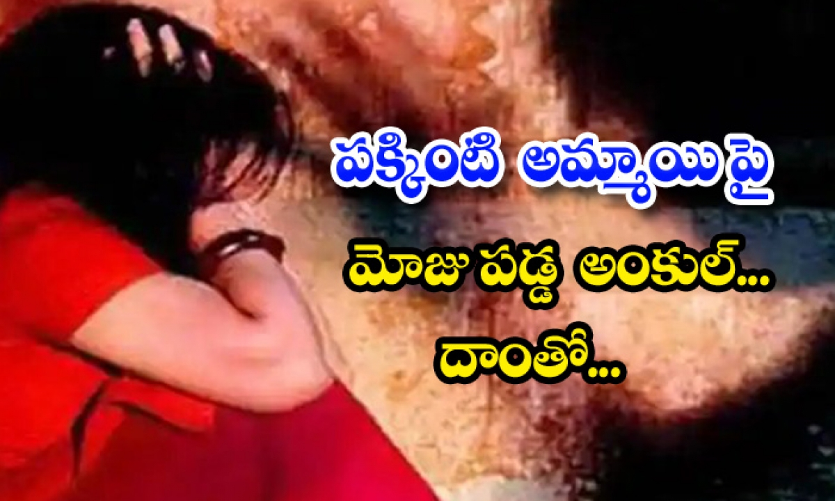 48 Years Old Men Harassed To The Young Women-TeluguStop.com