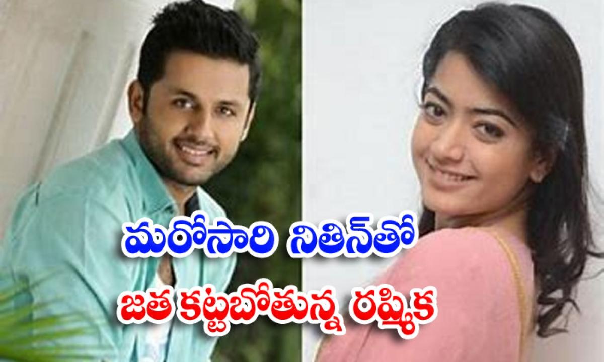 Once Again Nithin And Rashmika Combination-మరోసారి నితిన్ తో జత కట్టబోతున్న రష్మిక-Latest News - Telugu-Telugu Tollywood Photo Image-TeluguStop.com
