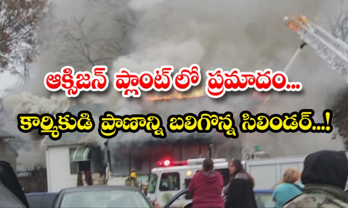 Oxygen Cylinder Explodes While Refilling In-TeluguStop.com