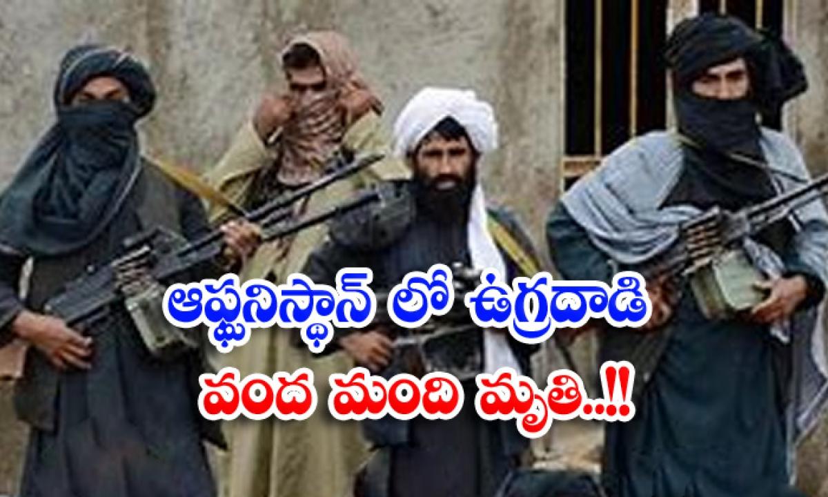 One Hundred Killed In Terrorist Attack In Afghanistan-ఆఫ్ఘనిస్థాన్ లో ఉగ్రదాడి వంద మంది మృతి..-General-Telugu-Telugu Tollywood Photo Image-TeluguStop.com