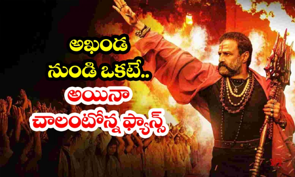 Only One Treat From Akhanda Movie-TeluguStop.com