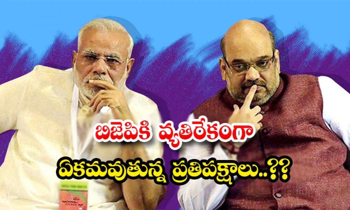 The Oppositions Uniting Against Bjp For 2024 Elections-బిజెపికి వ్యతిరేకంగా ఏకమవుతున్న ప్రతిపక్షాలు..-Latest News - Telugu-Telugu Tollywood Photo Image-TeluguStop.com