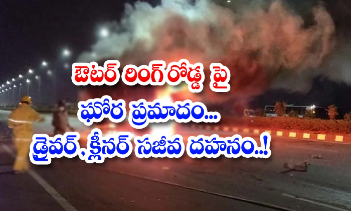 Terrible Accident On Outer Ring Road Driver Cleaner Burnt Aliv-TeluguStop.com