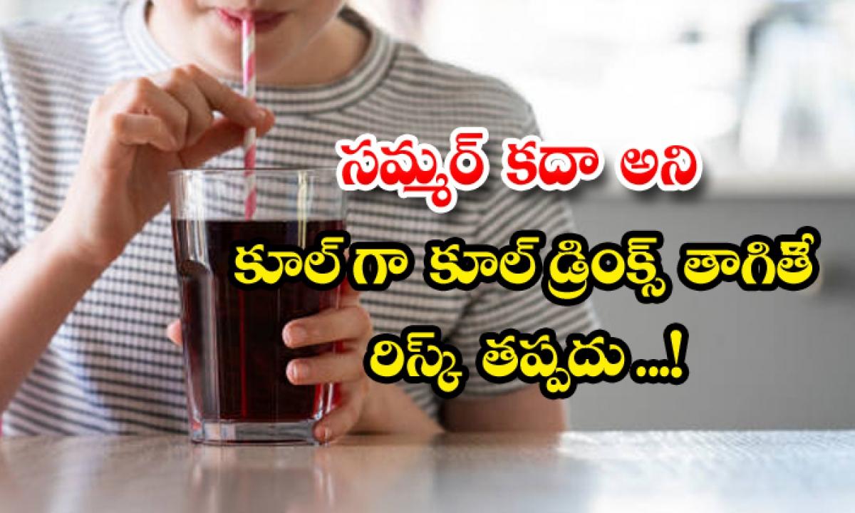 Dangerous Side Effects Of Cool Drinks-TeluguStop.com