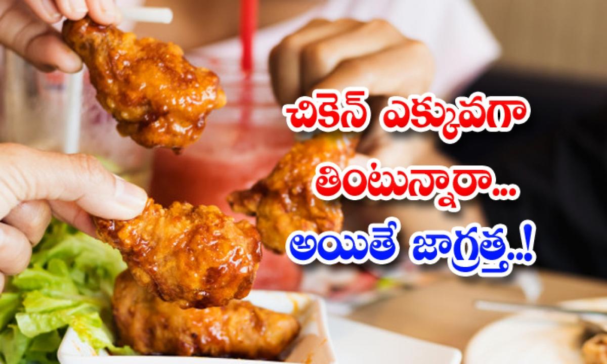 Dangerous Side Effects Of Over Eating Chicken-చికెన్ ఎక్కువగా తింటున్నారా.. అయితే జాగ్రత్త-Latest News - Telugu-Telugu Tollywood Photo Image-TeluguStop.com