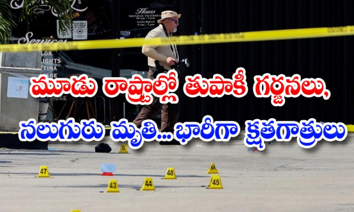 Overnight Mass Shootings In Us Leave 2 Dead 30 Wounded-అమెరికా: మూడు రాష్ట్రాల్లో తుపాకీ గర్జనలు, నలుగురు మృతి.. భారీగా క్షతగాత్రులు-Latest News - Telugu-Telugu Tollywood Photo Image-TeluguStop.com