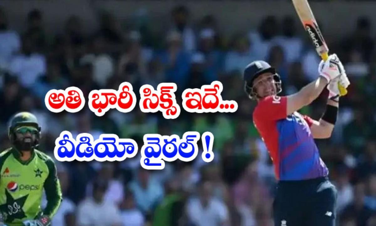 This Is The Biggest Six Video Goes Viral-అతి భారీ సిక్స్ ఇదే…వీడియో వైరల్-General-Telugu-Telugu Tollywood Photo Image-TeluguStop.com