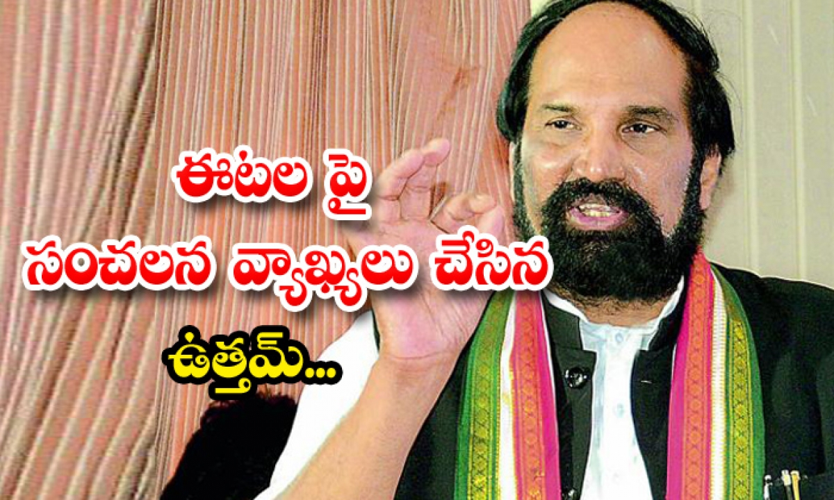 Congress Leader Uttam Kumar Reddy Comments On Etela-ఈటలపై సంచలన వ్యాఖ్యలు చేసిన ఉత్తమ్…-Latest News - Telugu-Telugu Tollywood Photo Image-TeluguStop.com