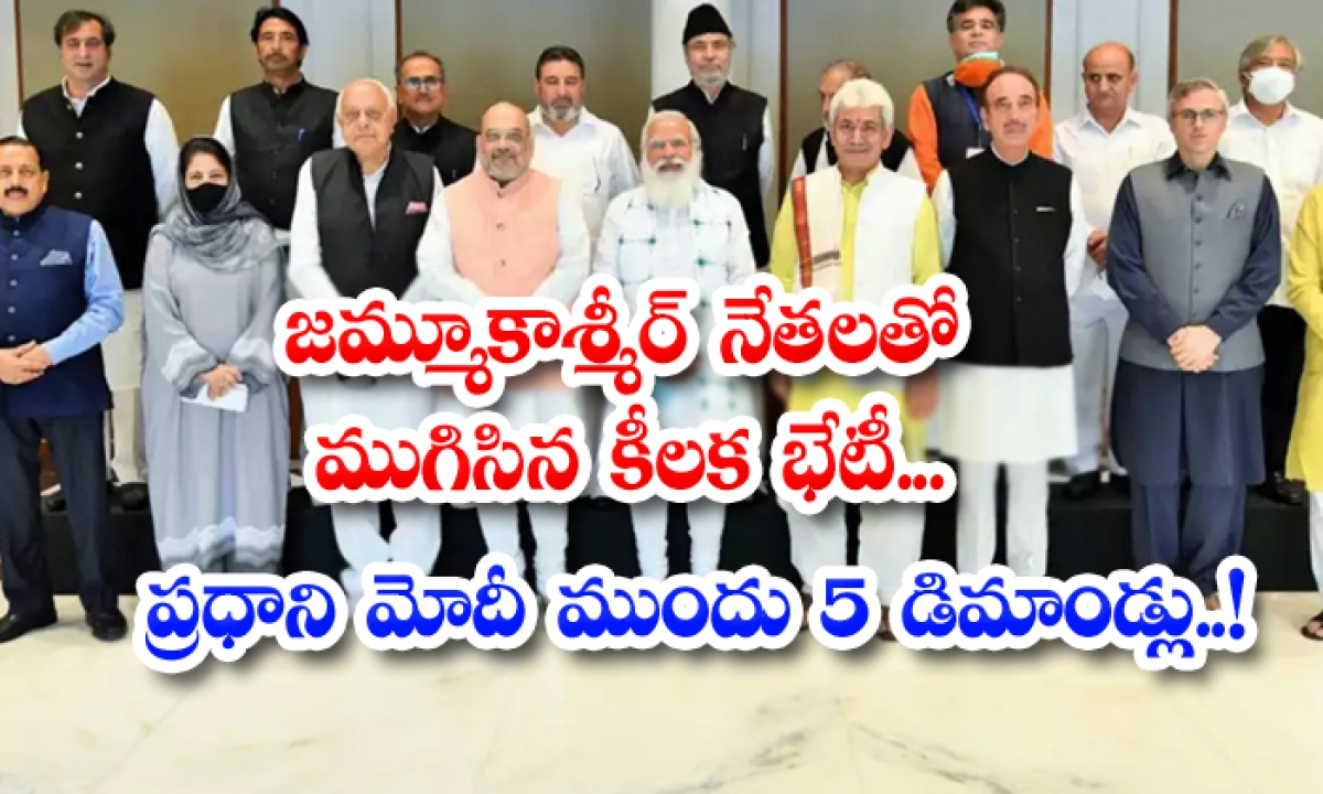 Prime Minister Modi Crucial Meeting With Jammu And Kashmir Leaders-జమ్మూకశ్మీర్ నేతలతో ముగిసిన కీలక భేటీ.. ప్రధాని మోదీ ముందు 5 డిమాండ్లు.. -Breaking/Featured News Slide-Telugu Tollywood Photo Image-TeluguStop.com