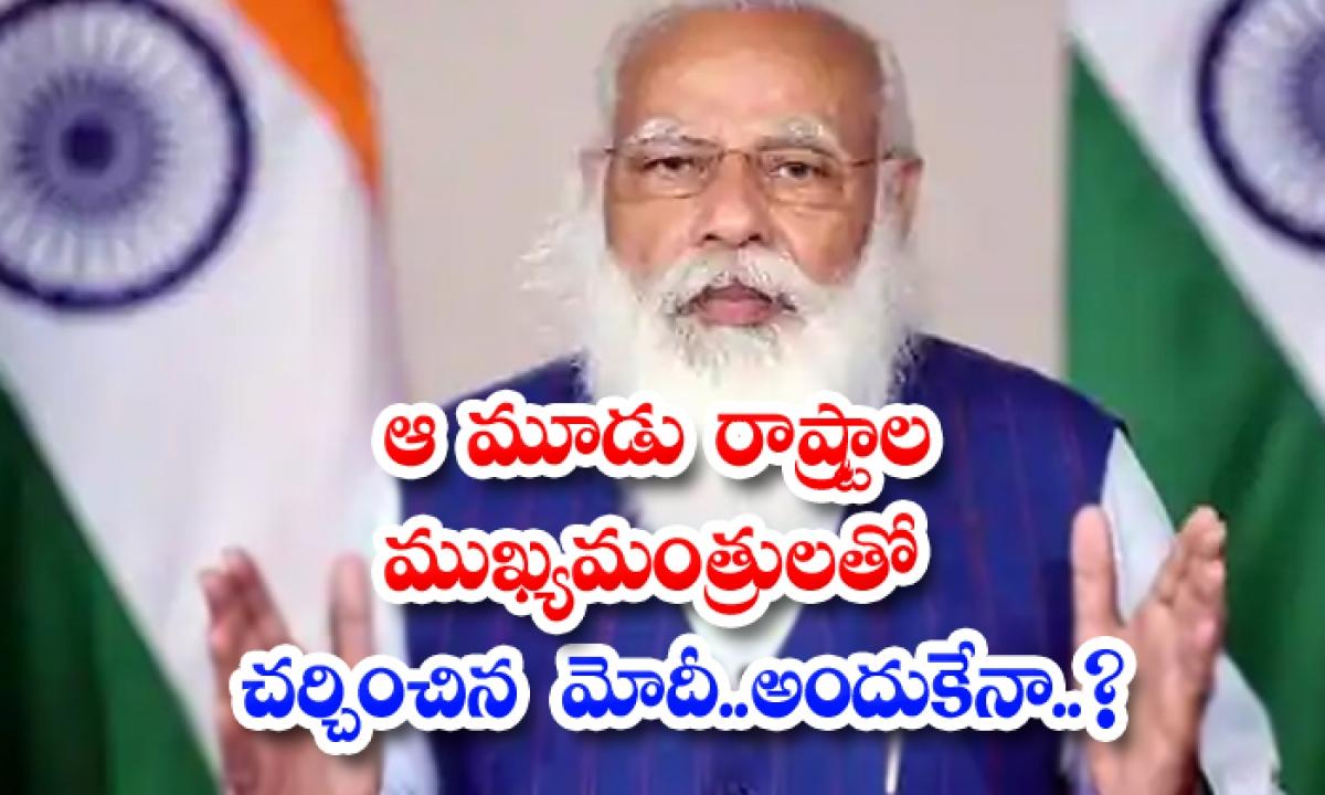 Modi Discusses With Chief Ministers Of Three State-ఆ మూడు రాష్ట్రాల ముఖ్యమంత్రులతో చర్చించిన మోదీ.. అందుకేనా.. -Breaking/Featured News Slide-Telugu Tollywood Photo Image-TeluguStop.com
