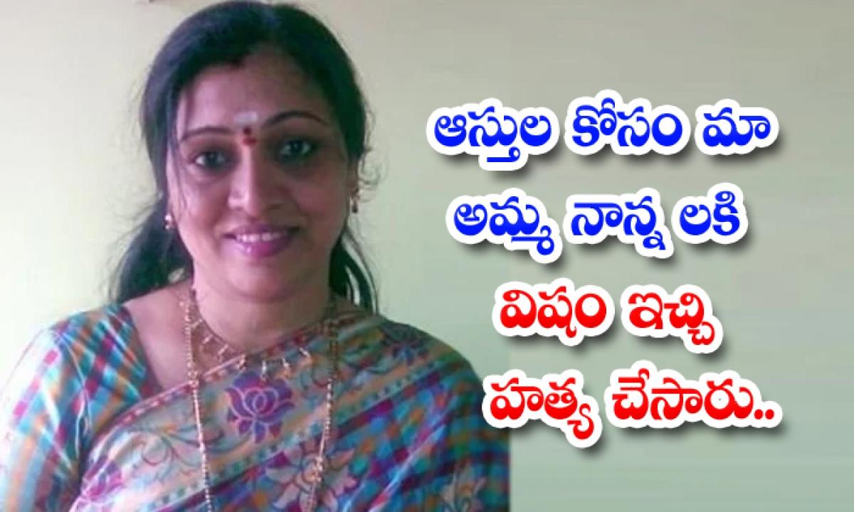 Telugu Actress Padma Jayanthi About Her Parents Death-ఆస్తుల కోసం మా అమ్మనాన్నలకి విషం ఇచ్చి హత్య చేసారు…-Latest News - Telugu-Telugu Tollywood Photo Image-TeluguStop.com