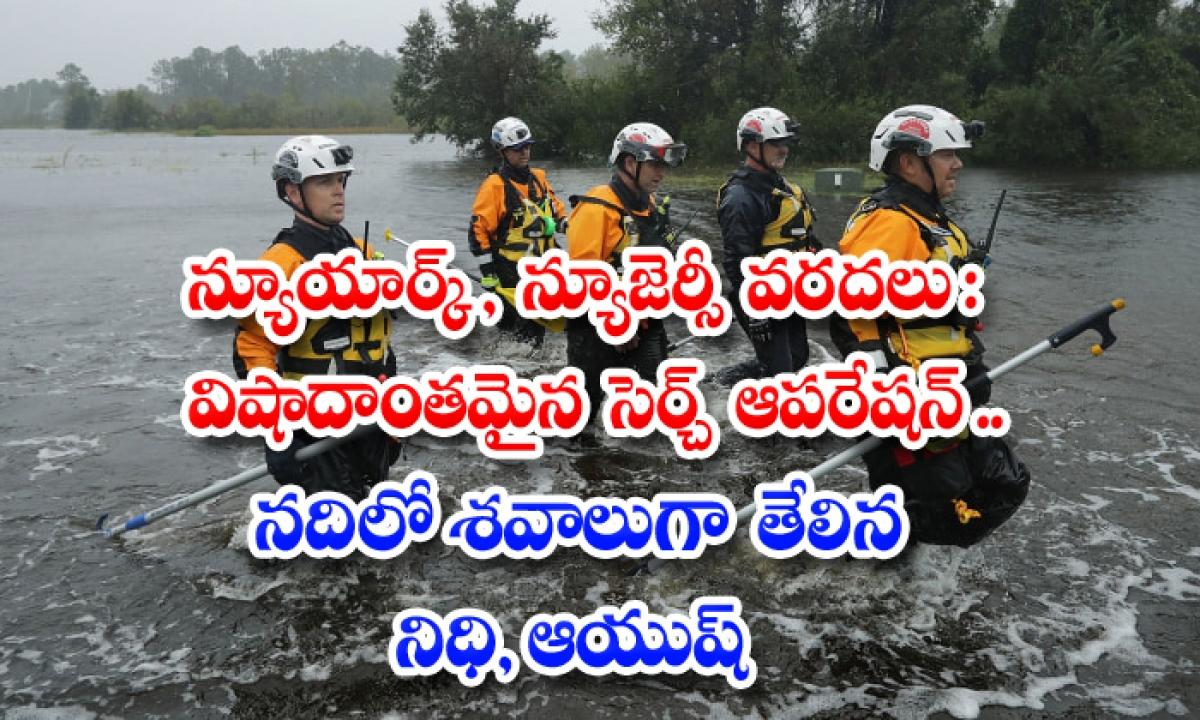 Pair Of Indian American Students Who Went Missing In Hurricane Ida Found Dead In River-న్యూయార్క్, న్యూజెర్సీ వరదలు: విషాదాంతమైన సెర్చ్ ఆపరేషన్.. నదిలో శవాలుగా తేలిన నిధి, ఆయుష్-Latest News - Telugu-Telugu Tollywood Photo Image-TeluguStop.com