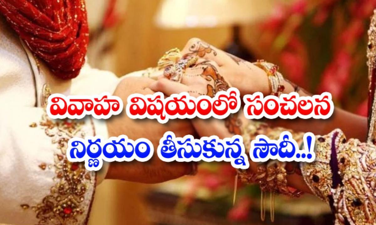 Saudi Makes Sensational Decision In Marriage-వివాహం విషయంలో సంచలన నిర్ణయం తీసుకున్న సౌదీ.. -Breaking/Featured News Slide-Telugu Tollywood Photo Image-TeluguStop.com