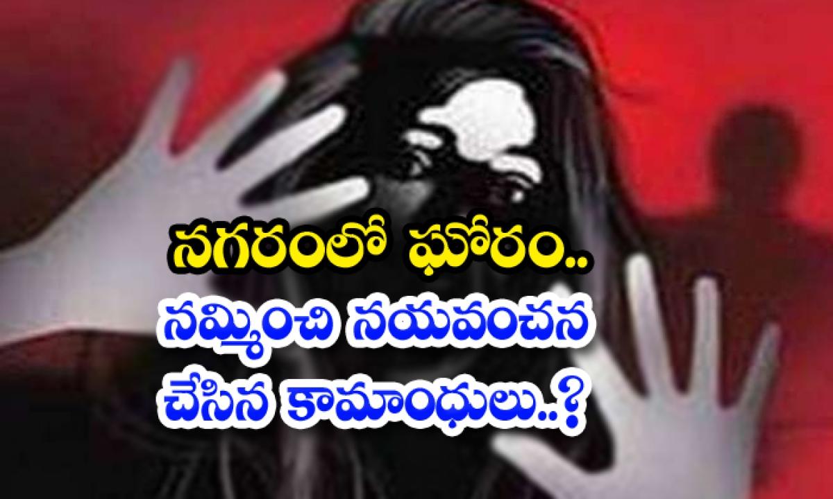 Panjagutta Ds Makta Rape Case-TeluguStop.com