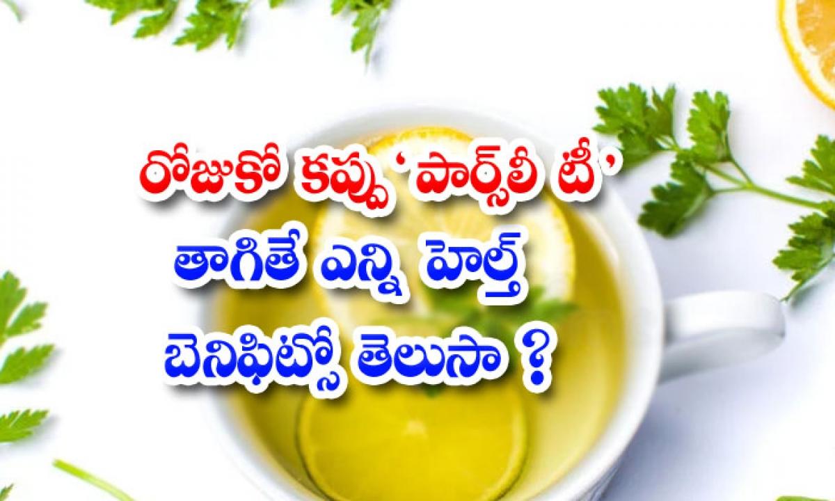 Wonderful Health Benefits Of Parsley Tea-రోజుకో కప్పు `పార్స్లీ టీ` తాగితే ఎన్ని హెల్త్ బెనిఫిట్సో తెలుసా-Latest News - Telugu-Telugu Tollywood Photo Image-TeluguStop.com
