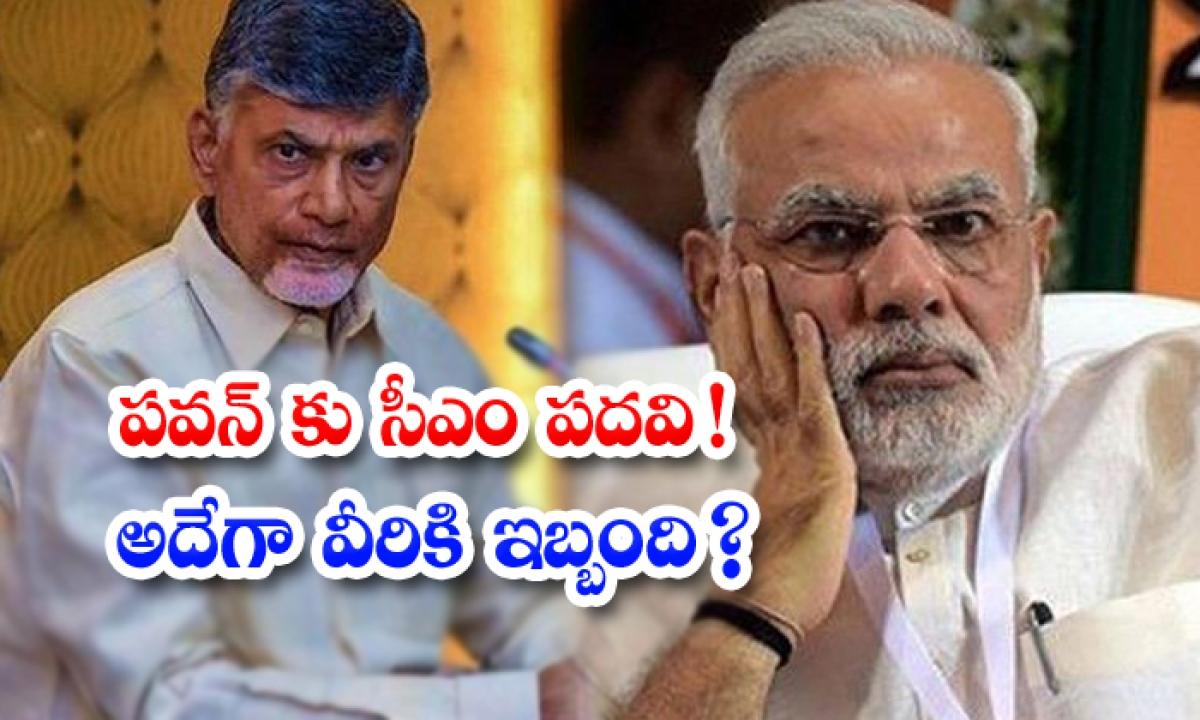 Tdp Bjp Alliance Trouble On Janasena Issue-TeluguStop.com
