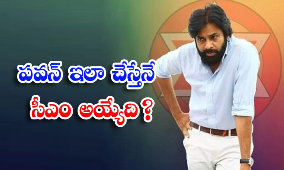 Pawan Has A Chance To Become The Chief Minister If Some Precautions Are Taken-పవన్ ఇలా చేస్తేనే సీఎం అయ్యేది -Political-Telugu Tollywood Photo Image-TeluguStop.com