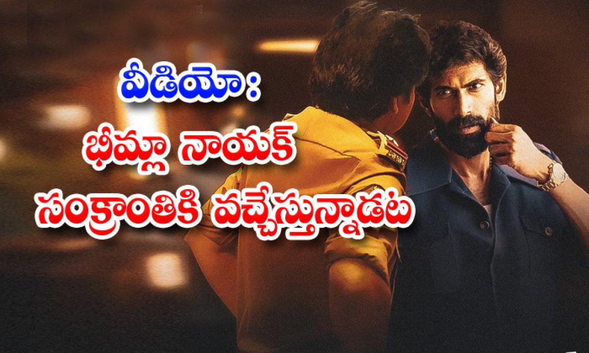 Pawan Kalyan Movie Making Video-వీడియో : భీమ్లా నాయక్ సంక్రాంతికి వచ్చేస్తున్నాడట-Latest News - Telugu-Telugu Tollywood Photo Image-TeluguStop.com