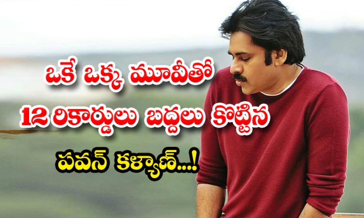 Pawan Kalyan Broke 12 Records With One Movie-ఒకే ఒక్క మూవీ తో 12 రికార్డులు బద్దలు కొట్టిన పవన్ కళ్యాణ్..-Latest News - Telugu-Telugu Tollywood Photo Image-TeluguStop.com
