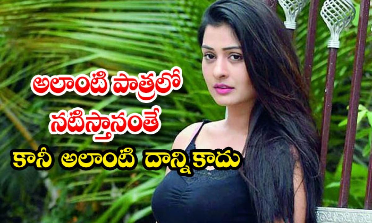 Telugu Heroine Payal Rajput Reacts About Her Bold Character Offers-నేను అలాంటి పాత్రలో నటిస్తానంతే… కానీ అలాంటి దాన్ని కాదంటున్న పాయల్ పాప…-Latest News - Telugu-Telugu Tollywood Photo Image-TeluguStop.com