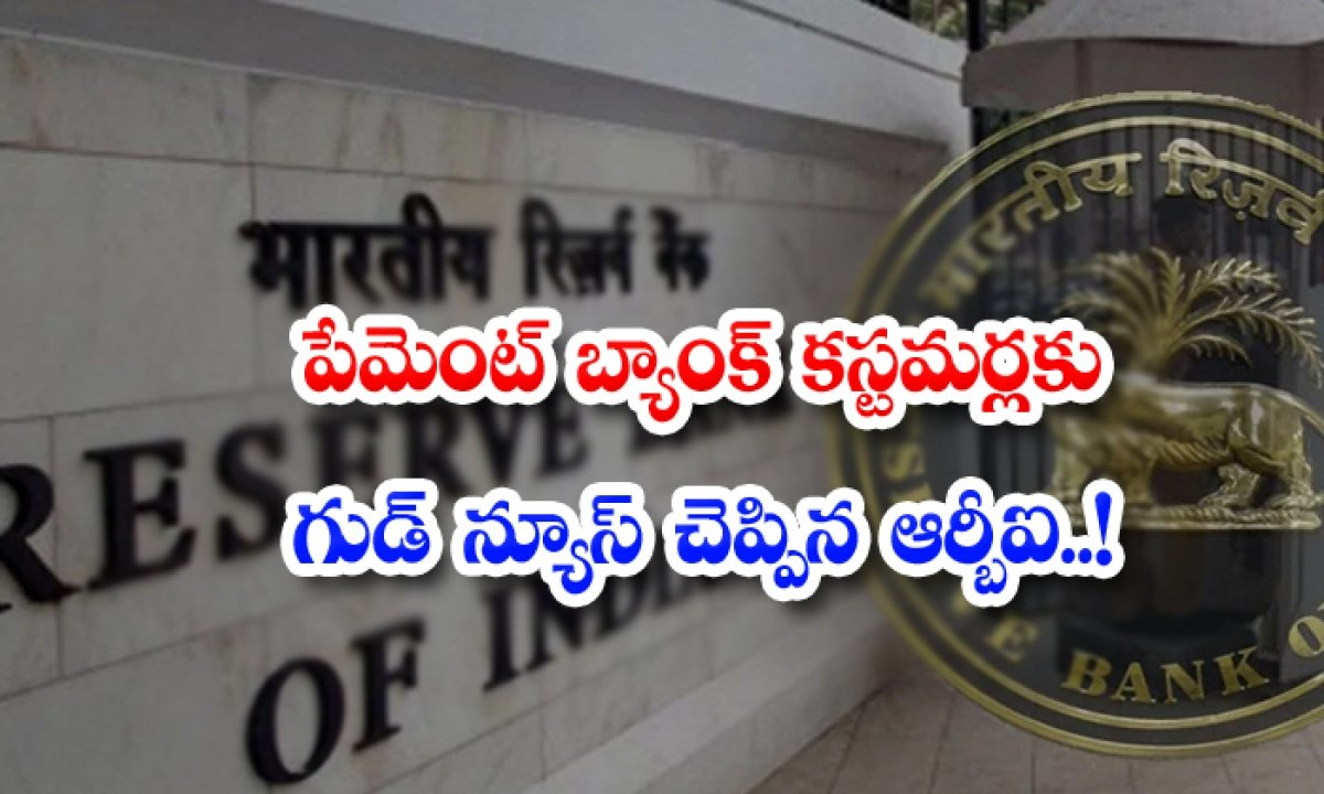 Payment Bank Limit Increased By Rbi-TeluguStop.com