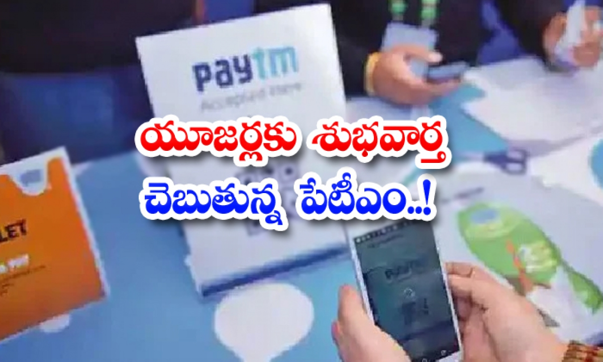 Paytm Telling Good News To User-TeluguStop.com