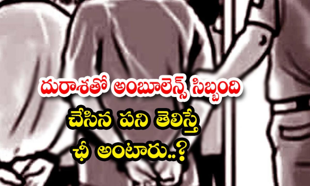 Police Crack Peddapalli District Gold Theft-దురాశతో అంబూలెన్స్ సిబ్బంది చేసిన పని తెలిస్తే ఛీ అంటారు.. -Breaking/Featured News Slide-Telugu Tollywood Photo Image-TeluguStop.com