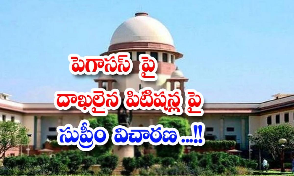 Supreme Court Hears Petitions Filed Against Pegasus-పెగాసస్ పై దాఖలైన పిటిషన్లపై సుప్రీం విచారణ..-General-Telugu-Telugu Tollywood Photo Image-TeluguStop.com
